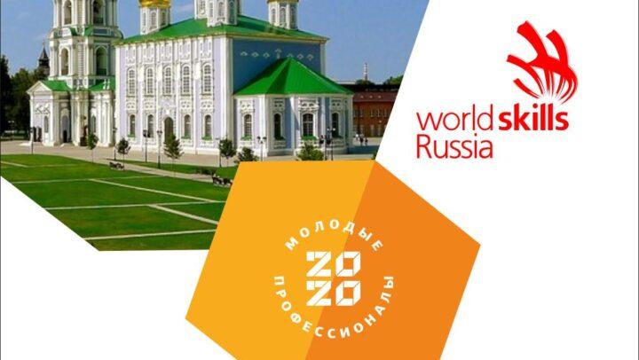 V Открытый региональный чемпионат «Молодые профессионалы» (WorldSkills Russia) Тульской области
