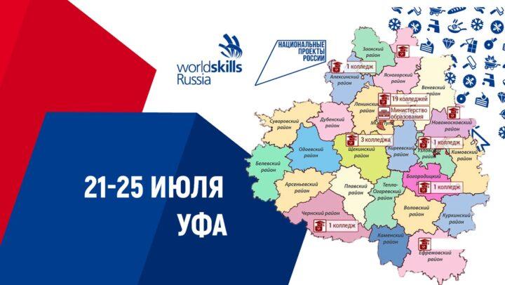 Студенты Тульской области представят регион в финале чемпионата «Молодые профессионалы»