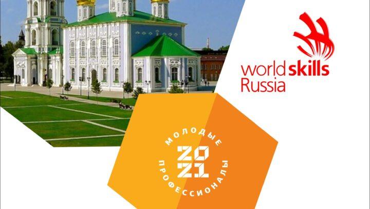 VII региональный чемпионат «Молодые профессионалы»  (WorldSkills Russia) Тульской области